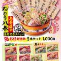 話題の「ねじり八巻」おまかせ5本セット1,000円単品180円〜