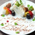 【誕生日・記念日特典】大切な人のお祝いにデザートプレート!