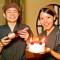 誕生日・記念日にあさ喜 楽しいひと時どうぞ