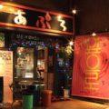 ここをくぐると韓国語が飛交うにぎやかな店内♪