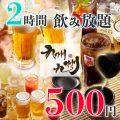 日〜木限定!単品飲み放題500円 お得な飲み会をお楽しみ頂けます