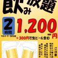博多駅横・エキサイトビル2Fの安くて旨い居酒屋です!