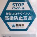 コロナウイルス感染拡大予防ガイドラインに則した対策を実施中