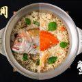 【四周年記念】「蟹めし」と「鯛めし」食べ比べしてみては!