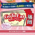 GOTOEATキャンペーンのお食事券もご利用可能!!