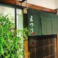 肉と鮮魚を中心に、食事とお酒を愉しめる居酒屋です!
