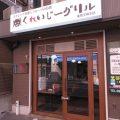 2020年9月天神春吉に鉄板焼きとステーキの店グランドオープン!