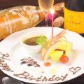 【誕生日】バースデープレートのサービスも ※要予約