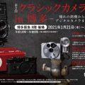 第2回クラシックカメラ博in博多ポスター