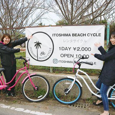 糸島ビーチサイクル