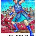 キングダム展 キービジュアル ©︎原泰久/集英社